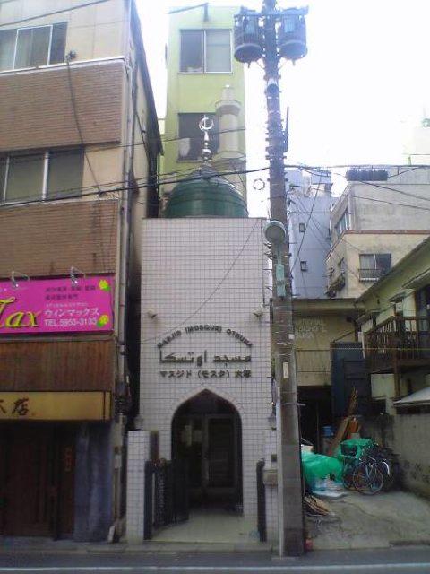 大塚モスク